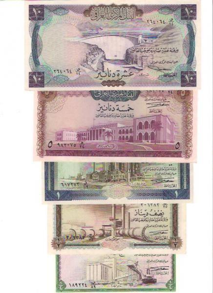 فئات عملة نقدية عراقية قديمة Baghdad Iraq Baghdad Iraq
