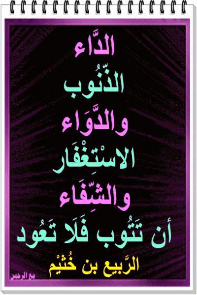 مع الرحمن الد اء الذ ن وب والد و اء الاس ت غ ف ار ال Islamic Quotes Islam Facts Quotes