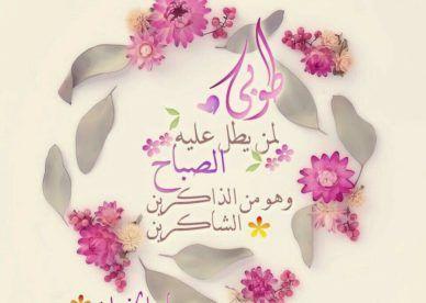 كلام عن الصباح الجميل فيس بوك بالصور عالم الصور Good Morning Images Hd Morning Greeting Islamic Messages