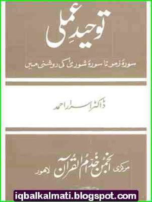 Tauheed e Amli By Dr Israr Ahmed Islamic Books in Urdu PDF in 2019