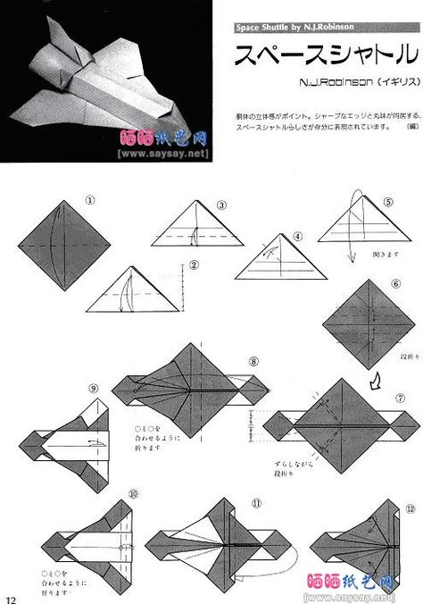 Image Result For Origami Spaceship