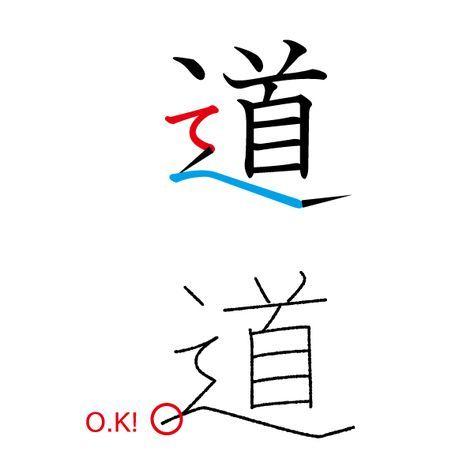 ちょっとの心がけで全然違う 字を美しく見せる6つのコツ 美文字 きれいな字 文字の書き方