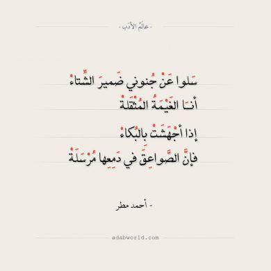 شعر أحمد مطر أنا الغيمة المثقلة عالم الأدب Words Arabic Words Arabic Quotes