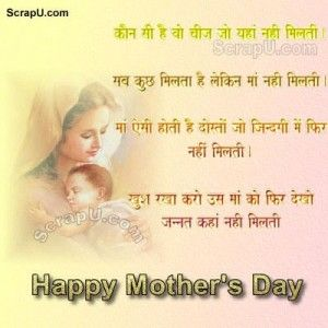 Happy Mothers Day Wishes Quotes Images In Hindi Languages Happy Mothers Day Wishes Happy Mothers Day Messages Mother Day Message