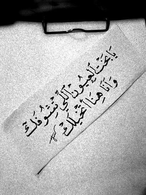 يابخت العيون اللي تشوفك وانا هنا اتخيلك Sweet Love Quotes Love Quotes Arabic Quotes