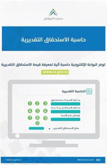 رابط حاسبة حساب المواطن شرح خطوة بخطوة لطريقة إستعمالها بالصور والفيديو Education Lna