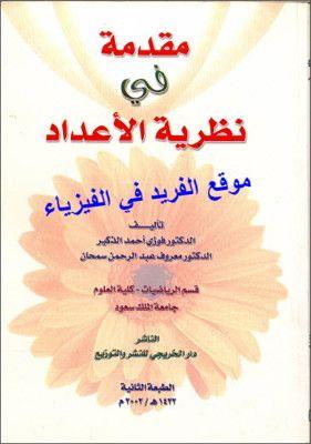 كتاب مقدمة في نظرية الأعداد Pdf د معروف سمحان و فوزي الذكير Number Theory Pdf Books Download Theories