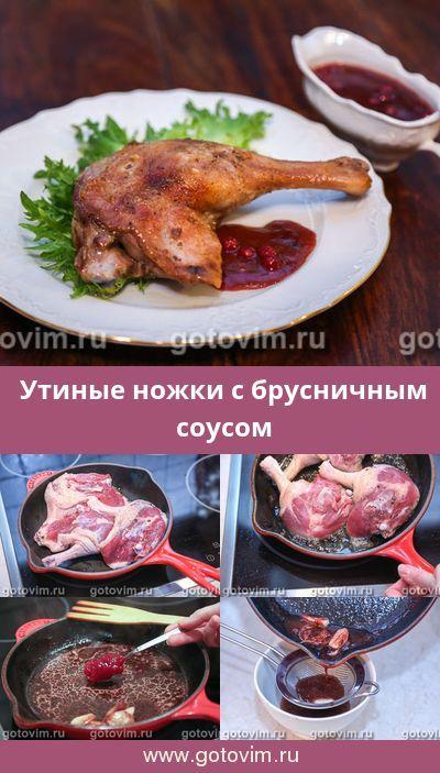 утиные бедра рецепты приготовления в духовке