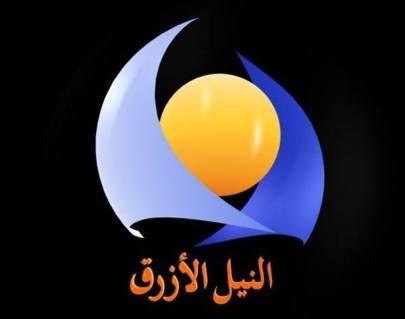 تردد قناة النيل الازرق على النايل سات 2020 تردد Blue Nile الحالى Tech Logos School Logos Company Logo