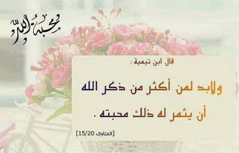Epingle Par Chakib Haddad Sur اسلام و سنة