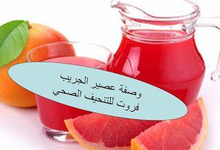 البيت العربي فوائد عصير الجريب فروت للتنجيف والقضاء على الدهون Hot Sauce Bottles Sauce Bottle Food