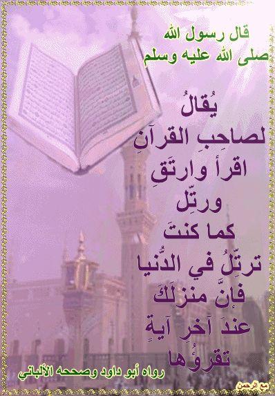 مع الرحمن ي قال لصاح ب القرآن اقرأ وارت ق ورت ل كما كنت Blog Blog Page Blog Posts