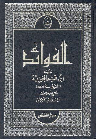 الفوائد Books Arabic Books Book Challenge
