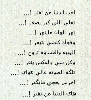 Pin By أمہ الہ زوز On ما اسمع ضلمة Quotations Words Arabic Words