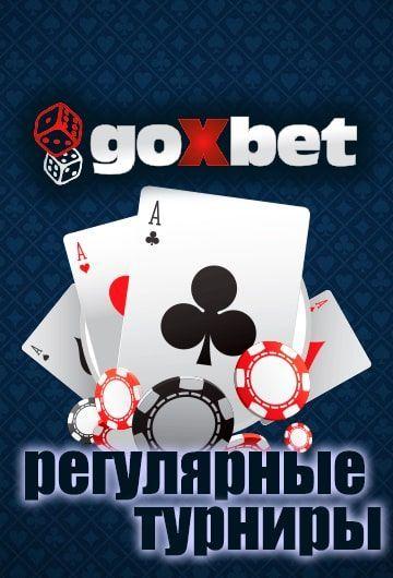 Турниры в Гоксбет казино