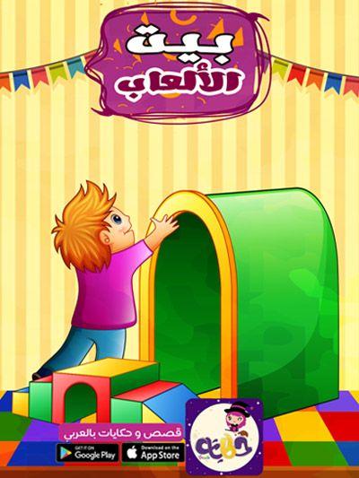 قصة بيت الالعاب قصة مصورة عن الصوم للاطفال تطبيق حكايات بالعربي بالعربي نتعلم