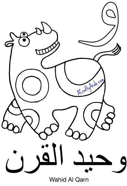 A Crafty Arab Arabic Coloring Page Wow Is For Wahid Al Qarn Printable Alphabet Posters Printable Arabic Alphabet For Kids Arabic Alphabet