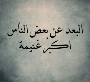 اقوال عن البعد عبارات واقوال وحكم عن البعد معبرة موقع مفيد لك Bae Quotes Quotes Arabic Words