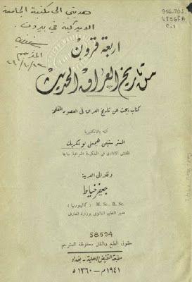اربعة قرون من تاريخ العراق الحديث Pdf Books Free Download Pdf My Books Books