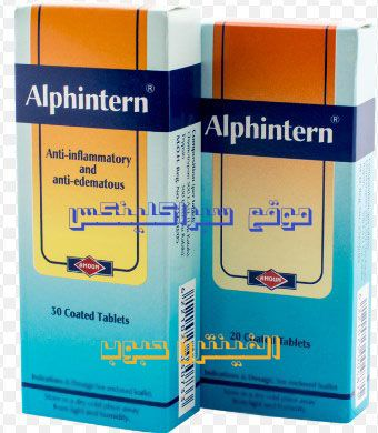 الفينترن Alphintern Tablets هو عبارة عن أحد الأدوية الصيدلية التي