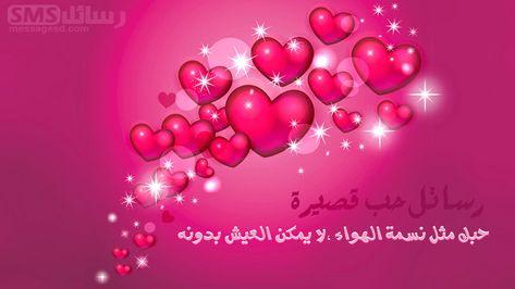 مسجات و رسائل حب قصيرة جديدة 2018 قوية و مؤثرة للزوج و الحبيب بالاضافة الى مجموعة من صور حب مكتوب عليها كلم Heart Wallpaper Love Pink Wallpaper Pink Wallpaper
