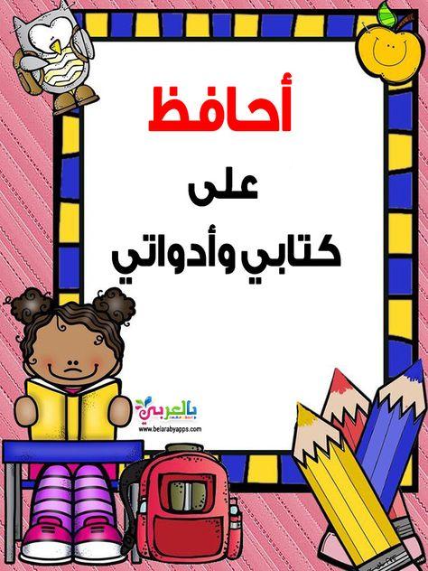 بطاقات تعزيز السلوك الإيجابي للطالبات وسائل تحفيزية بالعربي نتعلم School Arabic Alphabet Quran