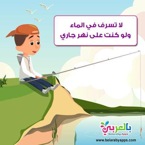 لافتات عن ترشيد استهلاك الماء عبارات قصيرة عن ترشيد الماء بالعربي نتعلم Family Guy Character Fictional Characters