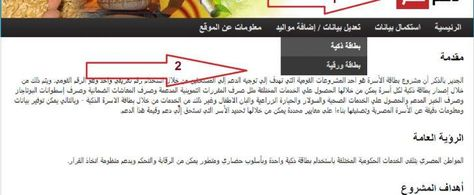 شبكة مصر 64541اللى عايز يضييف مواليد على بطاقة التموين يدخل Screenshots