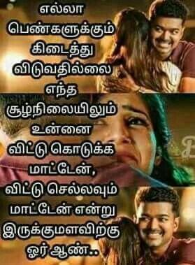 Pin On Collection 169 tamil kadhal kavithai sms. pin on collection