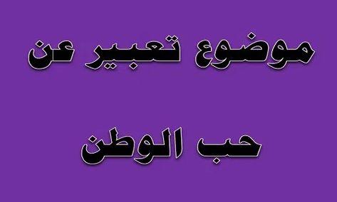 موضوع تعبير عن حب الوطن قصير نتعلم ببساطة Arabic Calligraphy Art Calligraphy