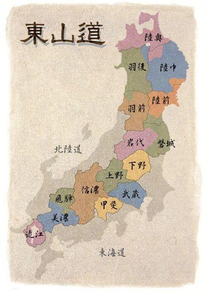日本再発見 一路一会 伝統的な古い町並みと集落 古い町並み 旧国名