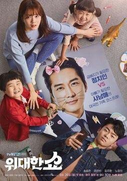 Ggggggggggh Yyyyy Adli Kullanicinin The Great Show Panosundaki Pin Drama Korean Drama Komedi