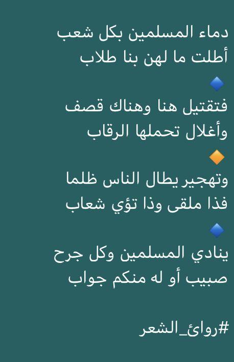 Pin By Hussein Ouda On شعر Weather Screenshot Weather Screenshots