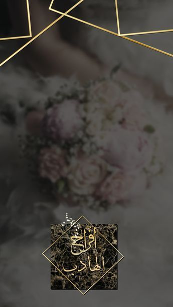 اللهم بارك لهما وبارك عليهما Floral Print Wallpaper Floral Prints Art Flower Background Wallpaper