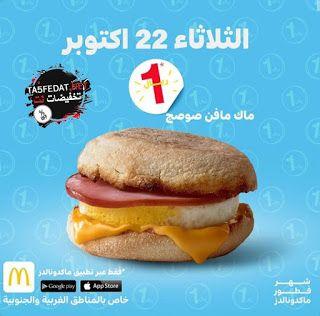 عروض فطور ماكدونالدز Mcdonald S لمدة يوم واحد فقط Mcdonalds Breakfast Breakfast Hamburger Bun