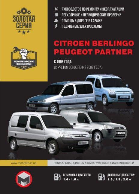 Citroen Knigi Izdatelstva Monolit Citroen Berlingo Peugeot Citroen