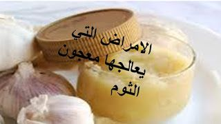 البيت العربي معجون الثوم الطبي لمعالجة الامراض الصعبة والمستعصية Blog Posts Blog