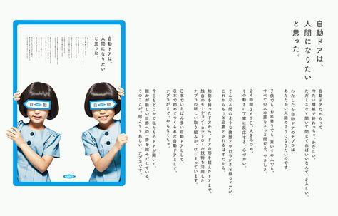 Tvcm ナブコちゃん登場 篇 Tvcm 広告の紹介 Nabcoについて