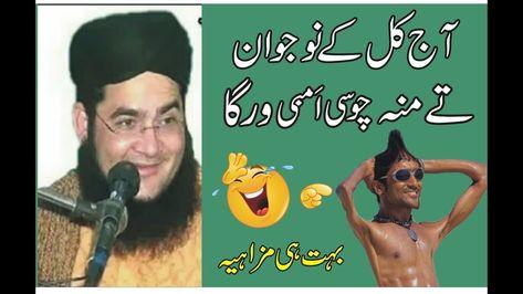 Choosi Ammbi Nasir Madni Funny clips