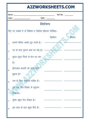 Worksheet Of Hindi Grammar Visheshan 02 Hindi Grammar Hindi Language Hindi Worksheets Hindi Language Learning Language Worksheets