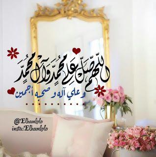 صور الصلاة على النبي 2019 محمد صلي الله عليه وسلم Prayers Decor Home Decor Decals