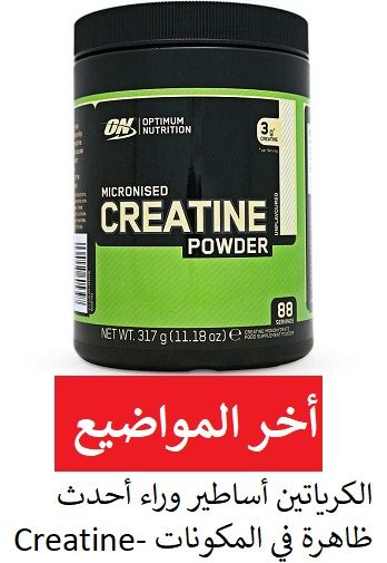 الكرياتين أساطير وراء أحدث ظاهرة في المكونات Creatine وهو أحد هذه المكملات التي تم إجراؤها دائم ا من قبل عشاق اللياقة الب Optimum Nutrition Creatine Nutrition
