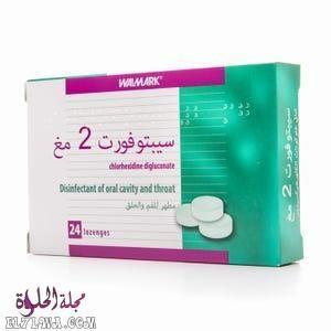 سيبتوفورت اقراص هو عبارة عن أقراص دوائية للاستحلاب يحتوي في تركيبته على مادة دي غلوكونات الكلورهيكسيدين وهي الماد Book Cover Convenience Store Products Cover