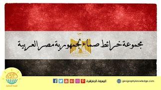 المعرفة الجغرافية كتب ومقالات في جميع فروع الجغرافيا الخرائط Arabic Calligraphy Calligraphy Labels