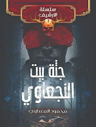 جثة بيت النجعاوي By محمود المعداوي Pdf Books Reading Arabic Books Book Challenge