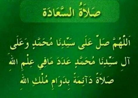 صلاة السعادة Arabic Calligraphy Calligraphy Pill