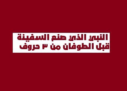 كلمات متقاطعة النبي الذي صنع السفينة قبل الطوفان من 3 حروف