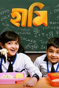 Haami Movie Full Hd Download 720p Bengali Filmywap Mp4 3gp