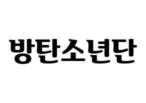 Kpop Idol Bts Printable Hangul Fansign Fanboard Resources Normal Bts In Hangul Kpop Hangul