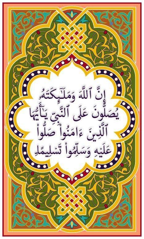 محمد عليه السلام Peace Symbol Symbols Calligraphy